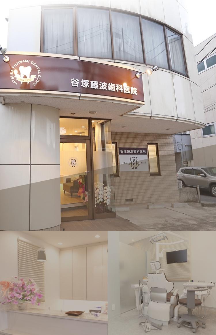 谷塚藤波歯科医院
